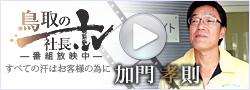 鳥取の社長TV